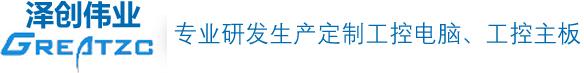 深圳市泽创伟业科技有限公司