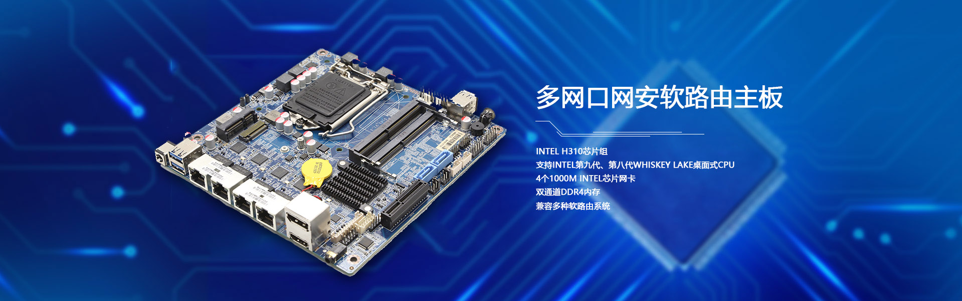 七代、六代MINI ITX工控主板